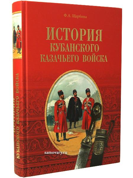 Книга с иллюстрациями История Кубанского казачьего войска автор Ф.ЩербинаПечатное издание о кубанских казаках.<br>Сопровождается иллюстрациями.<br>