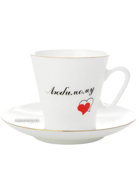 """Кофейная чашка с блюдцем форма """"Черный кофе"""" рисунок """"Сердечки 2 (Любимому)"""", Императорский фарфоровый завод"""