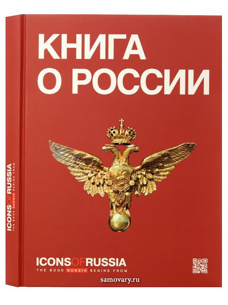 Книга О России (Icons of Russia)Книга о культурном и историческом наследии России.<br>