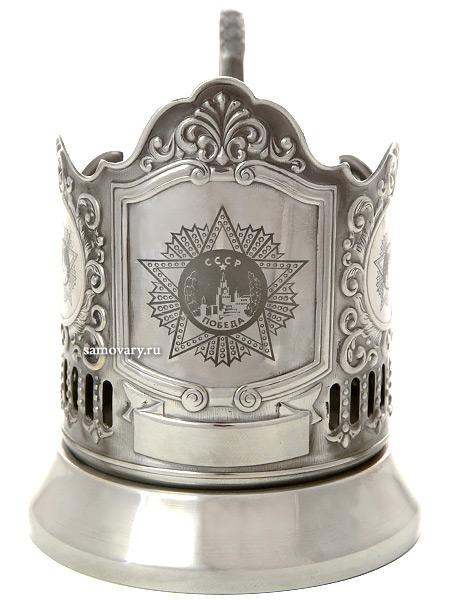 Подстаканник никелированный с лазерной гравировкой Звезда (Орден Победа) КольчугиноЛатунный подстаканник с никелированным покрытием и лазерной гравировкой.<br>