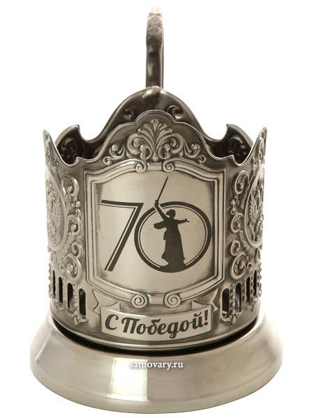 Подстаканник никелированный с гравировкой С Победой! 70 лет КольчугиноЛатунный подстаканник с никелированным покрытием.<br>