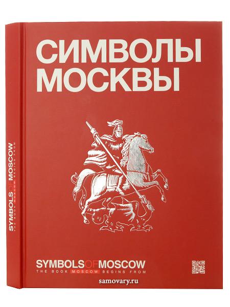 Книга о Москве Symbols of MoscowХудожественно-энциклопедический альбом.<br>