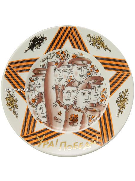 Тарелка декоративная форма Гладкая, рисунок Ура! Победа!, Императорский фарфоровый заводПодарочная фарфоровая тарелка-панно.&#13;<br>Диаметр - 155 мм.<br>