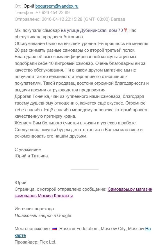 Отзыв клиента магазина Самовары.Ру на Павелецкой, Дубининская 70