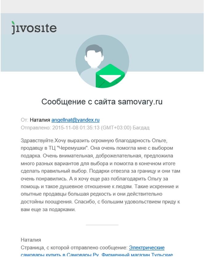 Отзыв клиента магазина в ТЦ Черемушки