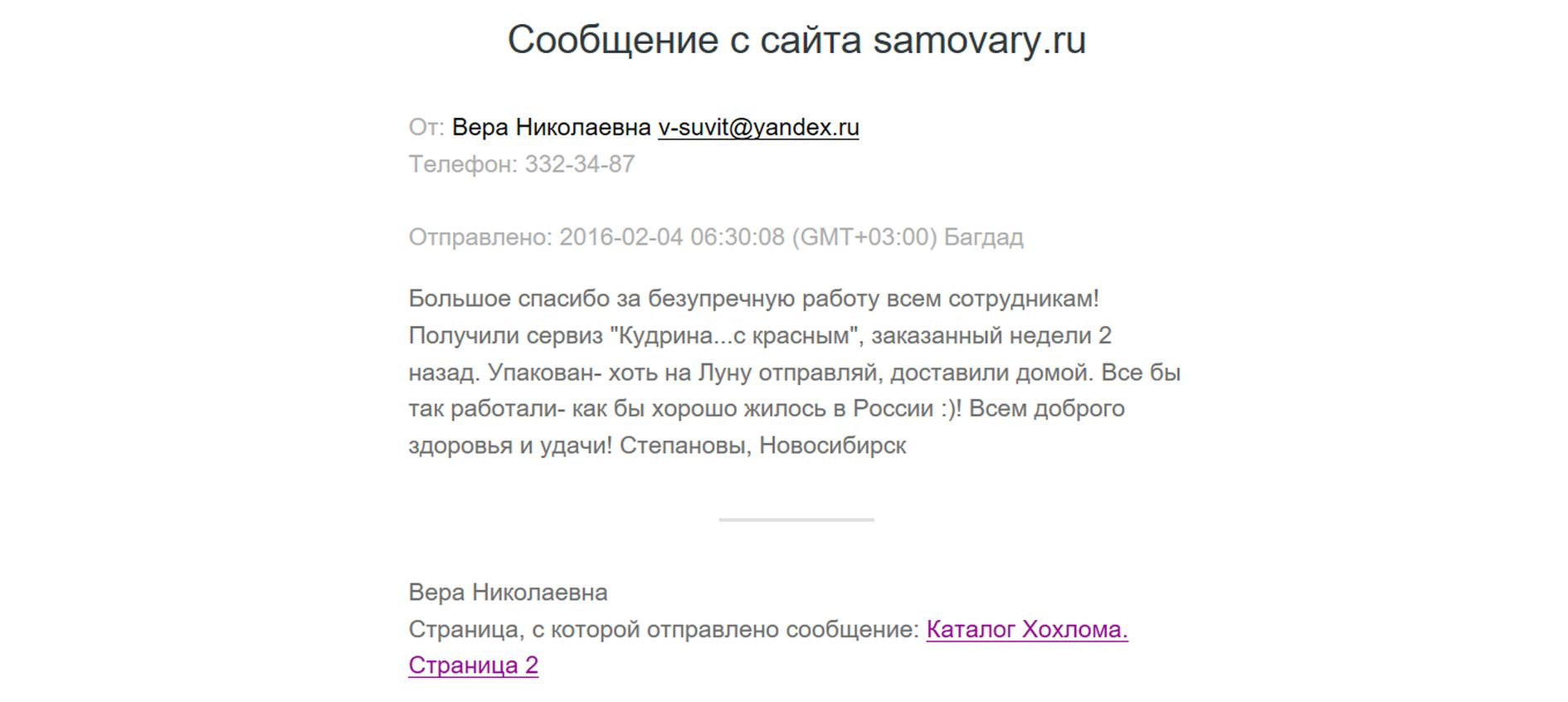 самовары.ру отзывы клиентов