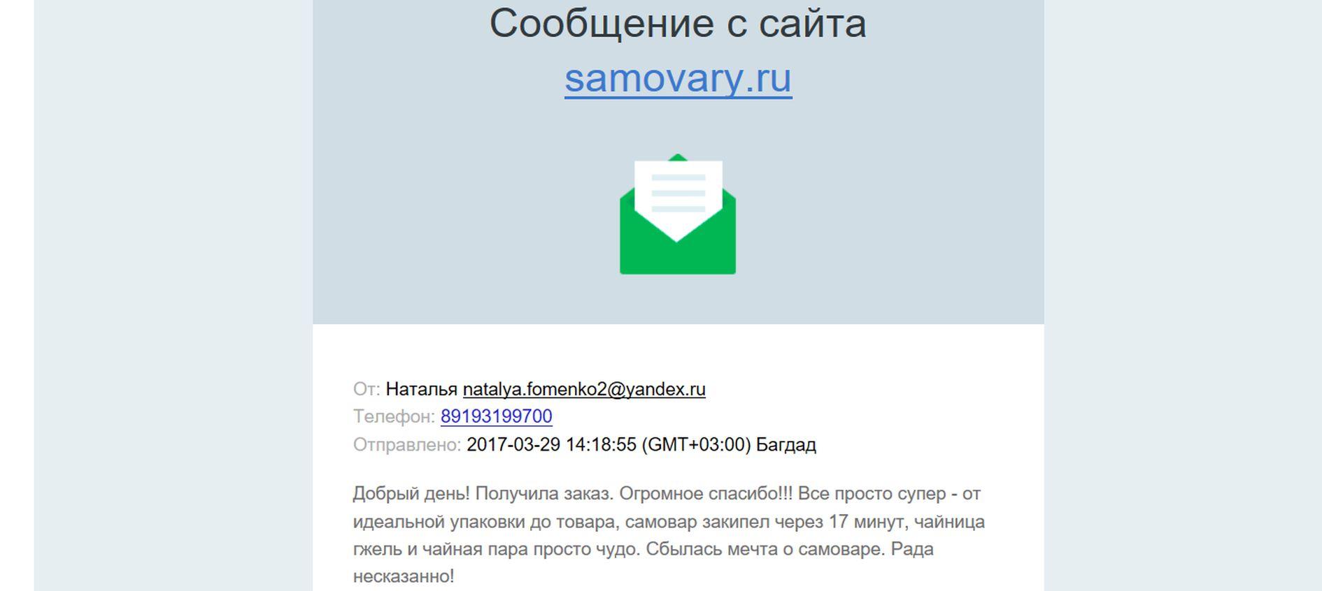 отзыв клиента Самовары.ру из Челябинска