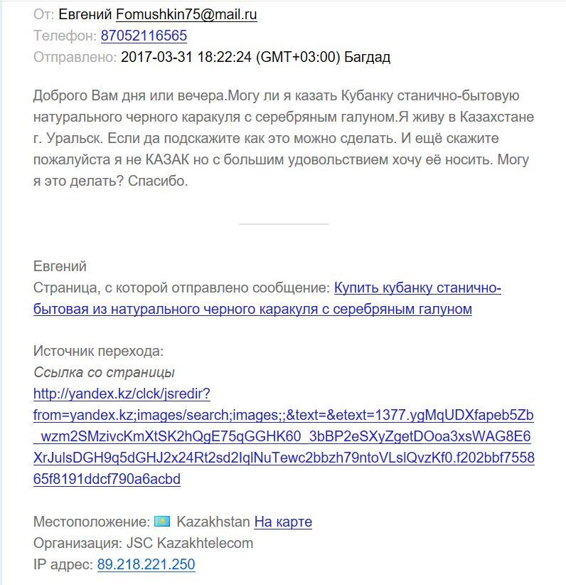 заказ в самовары.ру из Казахстана